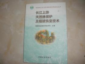 长江上游天然林保护几植被恢复技术