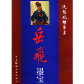 岳飞墨宝(软精)——民族双雄墨宝