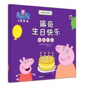 小猪佩奇主题绘本.佩奇生日快乐(社会交往)