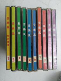 VCD音乐风1-10共10盒
