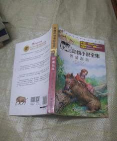 西顿动物小说全集:野猪泡泡