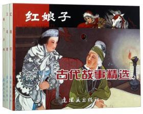 古代故事精选4(套装共5册)/中国连环画经典故事系列