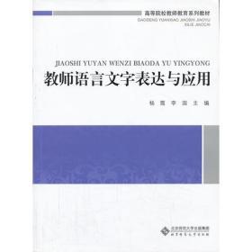 高等院校教师教育系列教材:教师语言文字表达与应用