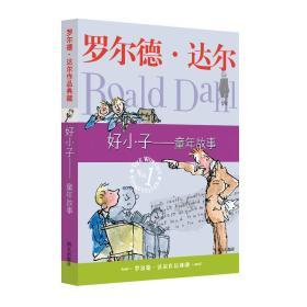 罗尔德·达尔作品典藏:好小子童年故事(儿童读物)