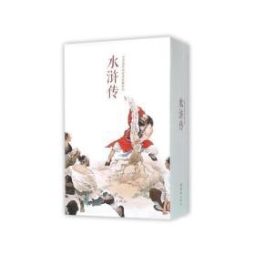 水浒传(全二十册)