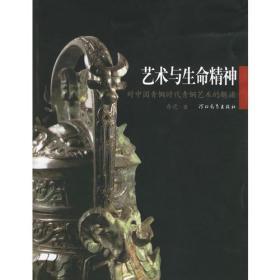 艺术与生命精神:对中国青铜时代青铜艺术的解读
