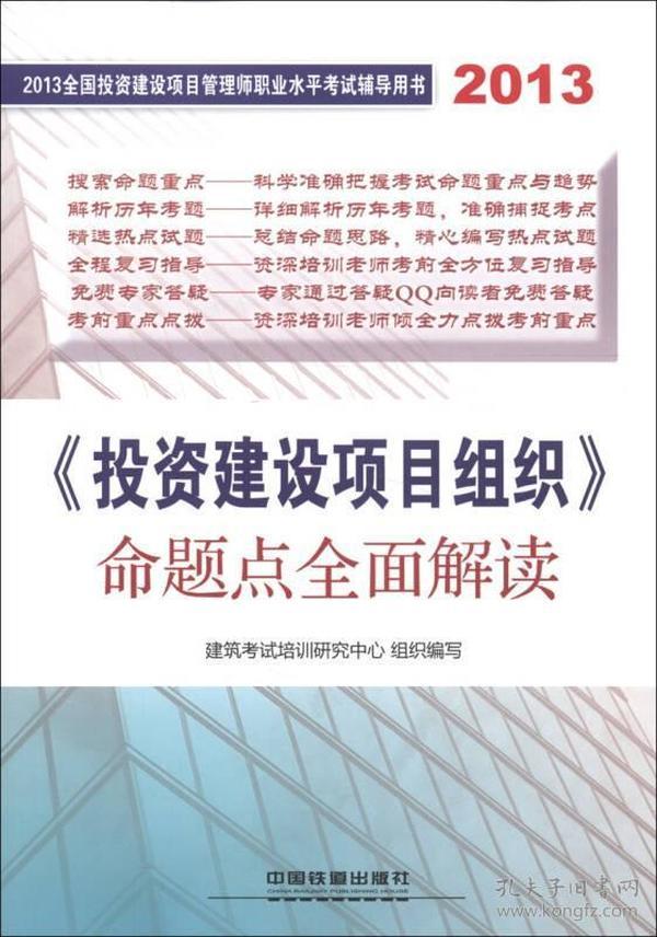 2013-命题点全面解读-2013全国投资建设项目管理师职业水平考试辅导用书