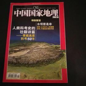 中国国家地理2003年第10期总第516期 有地图