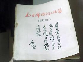 毛主席诗词三十七首(试解)