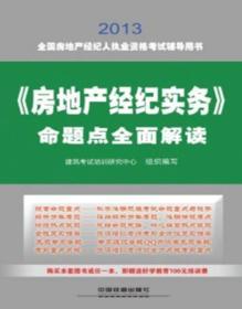 正版】2013-命题点全面解读-全国房地产经纪人执业资格考试辅导用书
