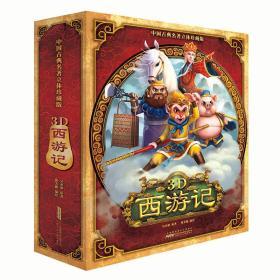 西游记3d立体书 中国古典名著立体珍藏版 宝宝儿童立体书翻翻书 马德华推荐