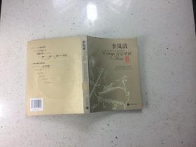 李岚青音乐笔谈:欧洲经典音乐部分
