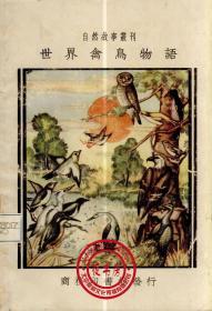 世界禽鸟物语-1931年版-(复印本)-自然故事丛刊
