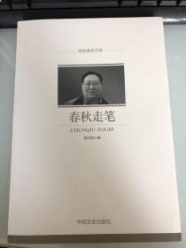 作协副主席高洪波亲笔签名《春秋走笔》,一版一印