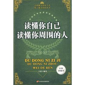 满29包邮 读懂你自己 读懂你周围的人9787801753397 方道 中国长安出版社