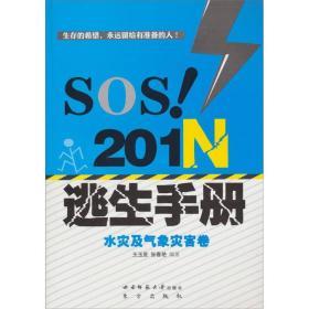 SOS 201N逃生手册 王玉星 等编著 西南师范大学出版社 978756215