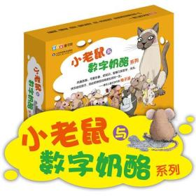 小老鼠与数字奶酪:社交启蒙绘本,从宅男到派对核心,一只小老鼠的社交之路,用故事告诉孩子怎样和小朋友相处。两个人搭伙,三个人合作,四个人分组......孩子不合群?看这本书就对了!