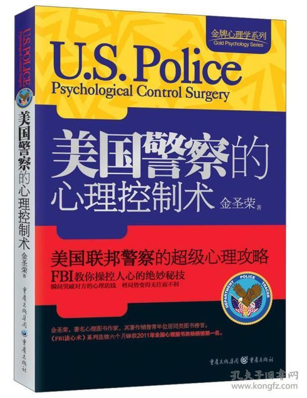 美国警探的心理控制术
