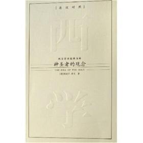 【包邮】西方学术经典文库:神圣者的观念(英汉对照)