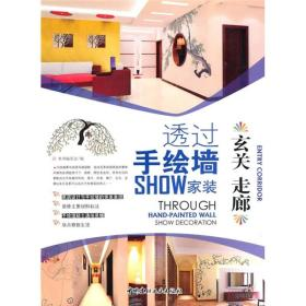 透过手绘墙SHOW家装--玄装走廊/作者《透过手绘墙SHOW家装》编委会 编/中国建筑工程出版社