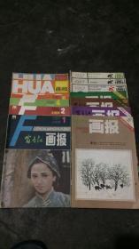 富春江画报(82-88年)12本合售,赠工农兵画报1980年第5期