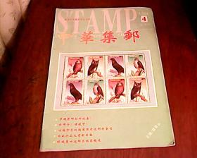 中华集邮1993年4
