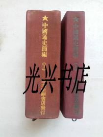 中国通史简编 上 下  1948年版