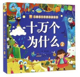小树苗儿童成长经典阅读宝库:十万个为什么(2)