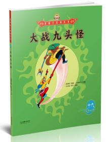 美猴王系列丛书:大战九头怪