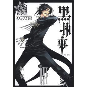 黑执事(第3卷)