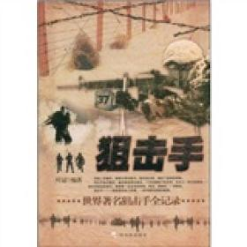 军事系列图书:狙击手-世界著名狙击手全纪录