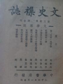 文史襍誌文学专号第五卷1,2合刊