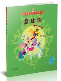 美猴王系列丛书:盘丝洞