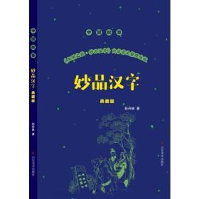 妙品汉字-典藏版