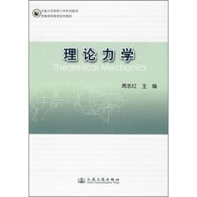 理论力学 周志红 人民交通出版社 9787114073694