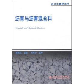 研究生教学用书:沥青与沥青混合料