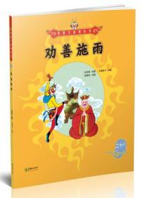 美猴王系列丛书:劝善施雨