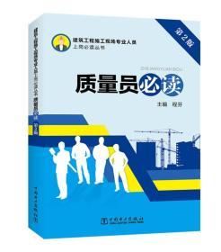 修建工程施工现场专业人员上岗必读丛书 质量员必读(第2版)