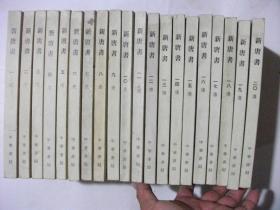 新唐书(全20册)  1975年1版1印    2733