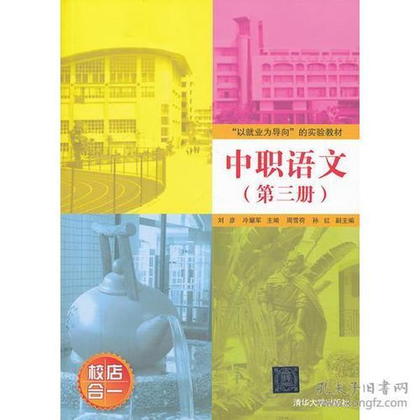 """中职语文(第三册)(""""以就业为导向""""的实验教材)"""