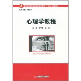 心理学教程 徐学俊 第2版 第二版 华中科技大学出版社 9787560968490