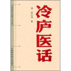 中医经典文库掌中宝丛书:冷庐医话