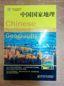 青少年万有书系·历史地理系列——中国国家地理