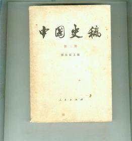 中国史稿 第二册