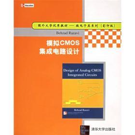 国外大学优秀教材·微电子类系列:模拟CMOS集成电路设计(影印版)
