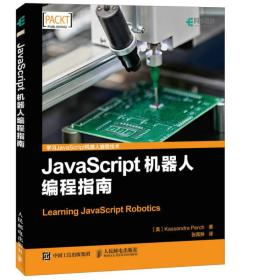 正版现货 JavaScript机器人编程指南 出版日期:2017-01印刷日期:2017-01印次:1/1