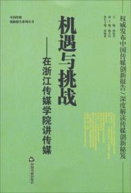 中国传媒创新报告系列丛书·机遇与挑战:在浙江传媒学院讲传媒