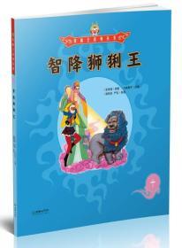 智降狮猁王幼儿图书 早教书 故事书 儿童书籍 (明)吴承恩