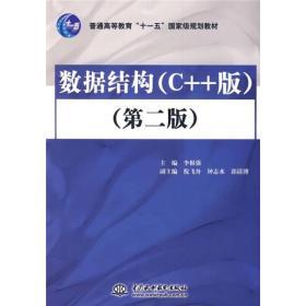 """數據結構(C++版)(第2版)/普通高等教育""""十一五""""國家級規劃教材"""