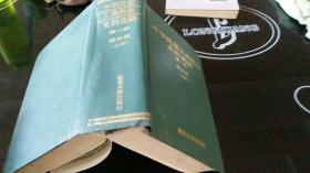 中华民国工商税收史料选编第一辑—综合类(上册)精装【9品】